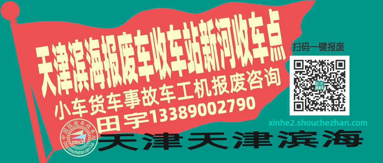 天津滨海报废车收车站新河收车点