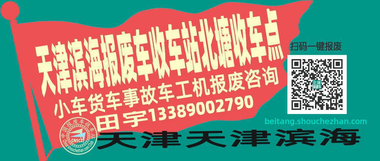 天津滨海报废车收车站北塘收车点