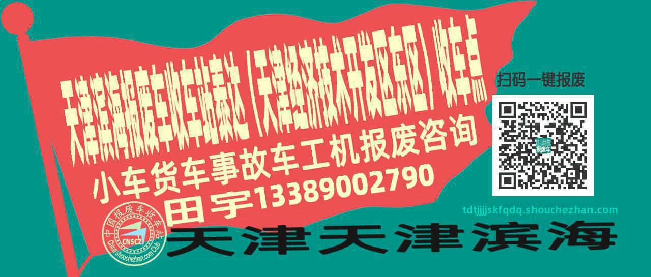 天津滨海报废车收车站泰达(天津经济技术开发区东区)收车点