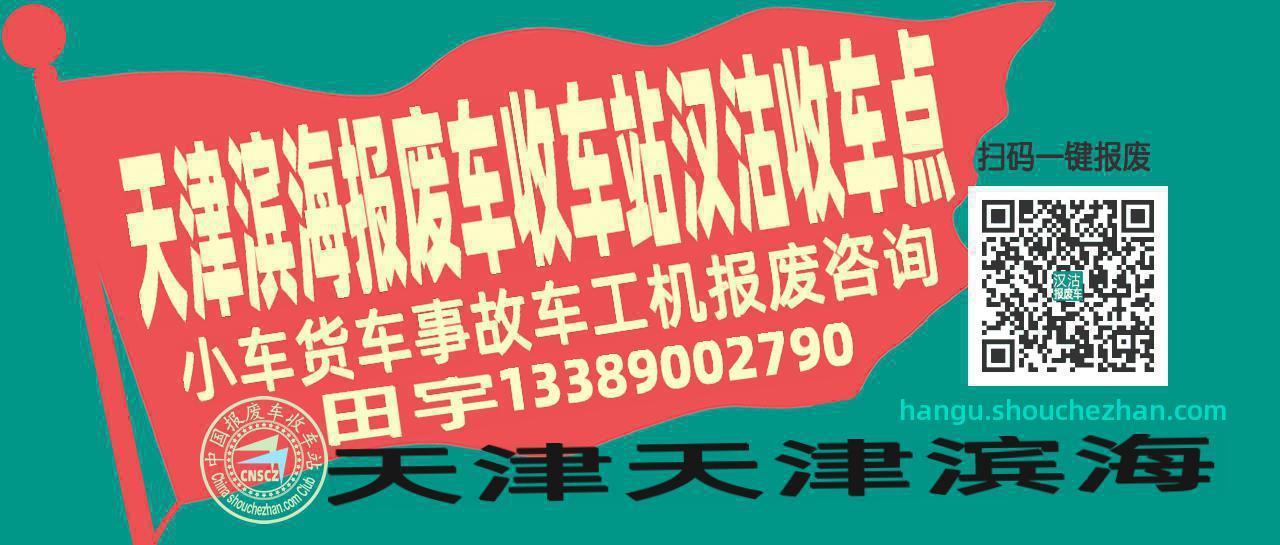 天津滨海报废车收车站汉沽收车点