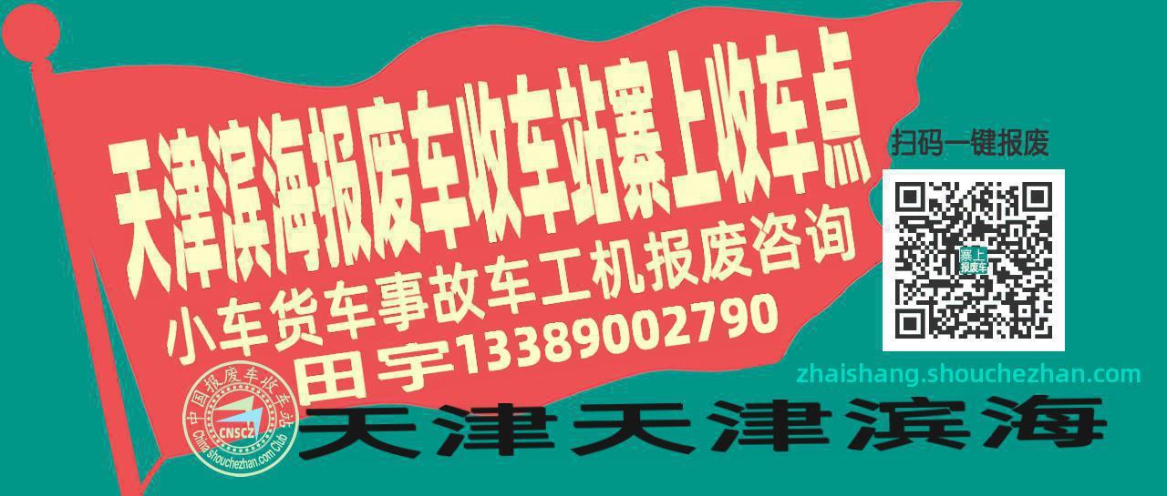 天津滨海报废车收车站寨上收车点
