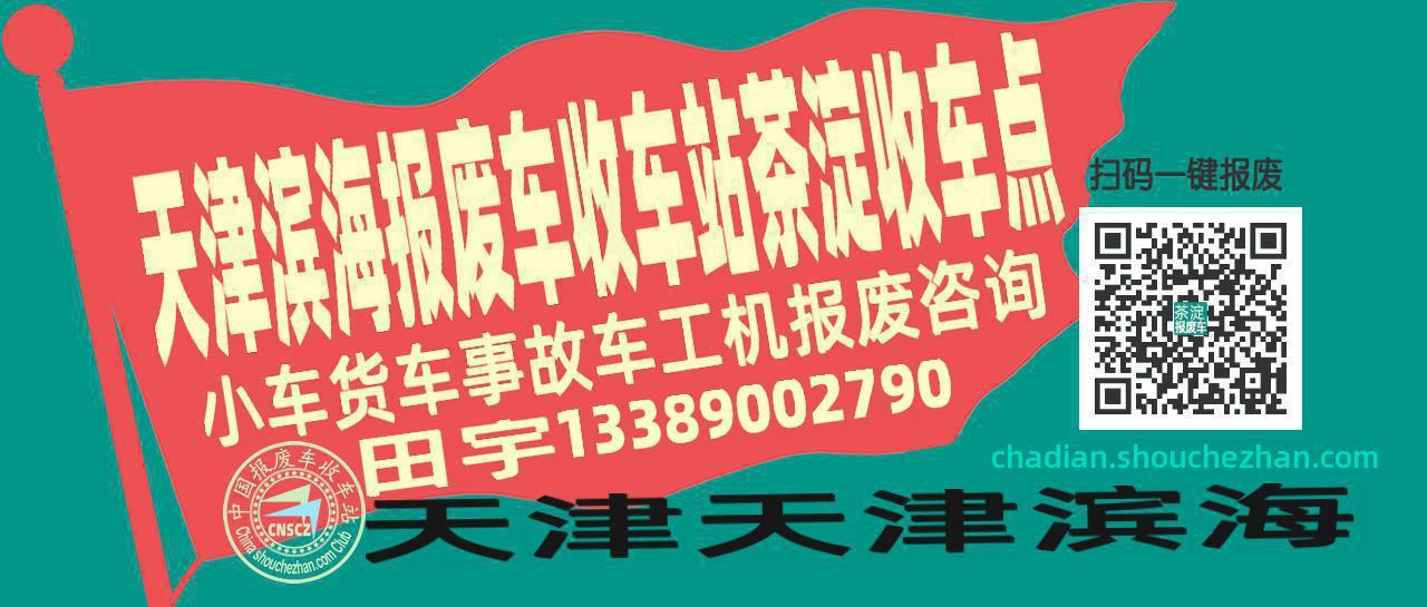 天津滨海报废车收车站茶淀收车点