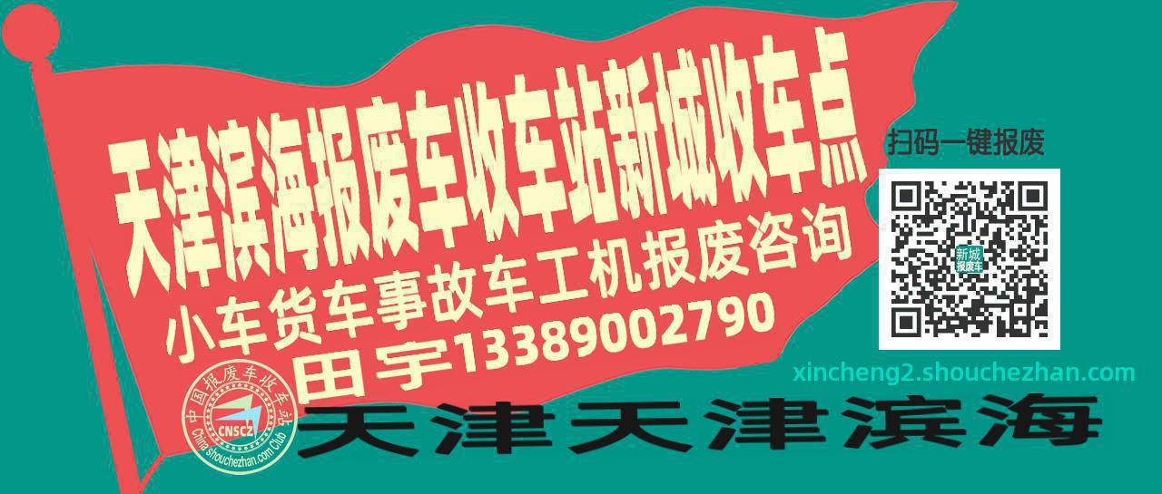 天津滨海报废车收车站新城收车点