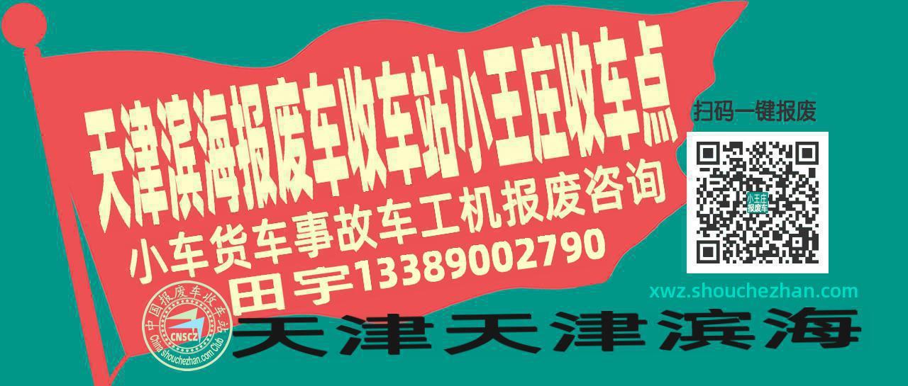 天津滨海报废车收车站小王庄收车点
