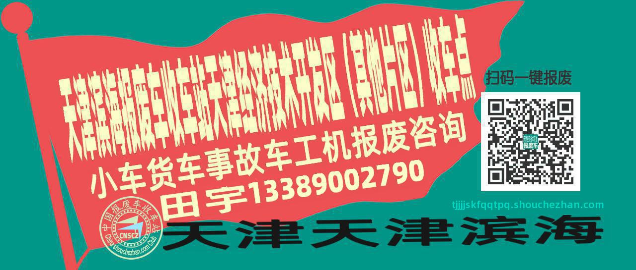 天津滨海报废车收车站天津经济技术开发区(其他片区)收车点