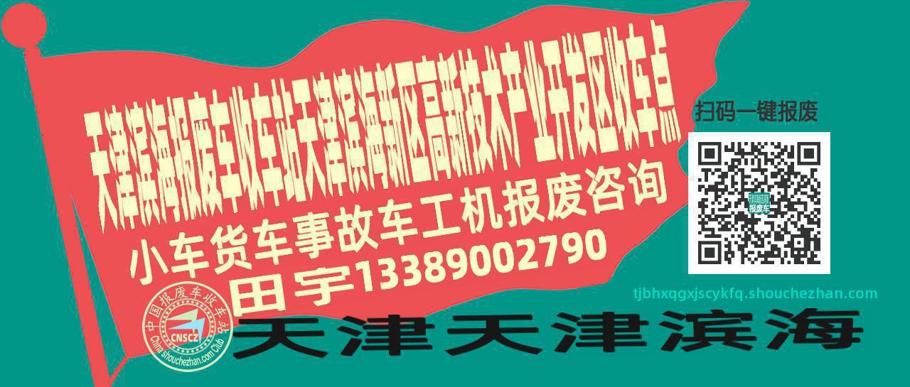 天津滨海报废车收车站天津滨海新区高新技术产业开发区收车点