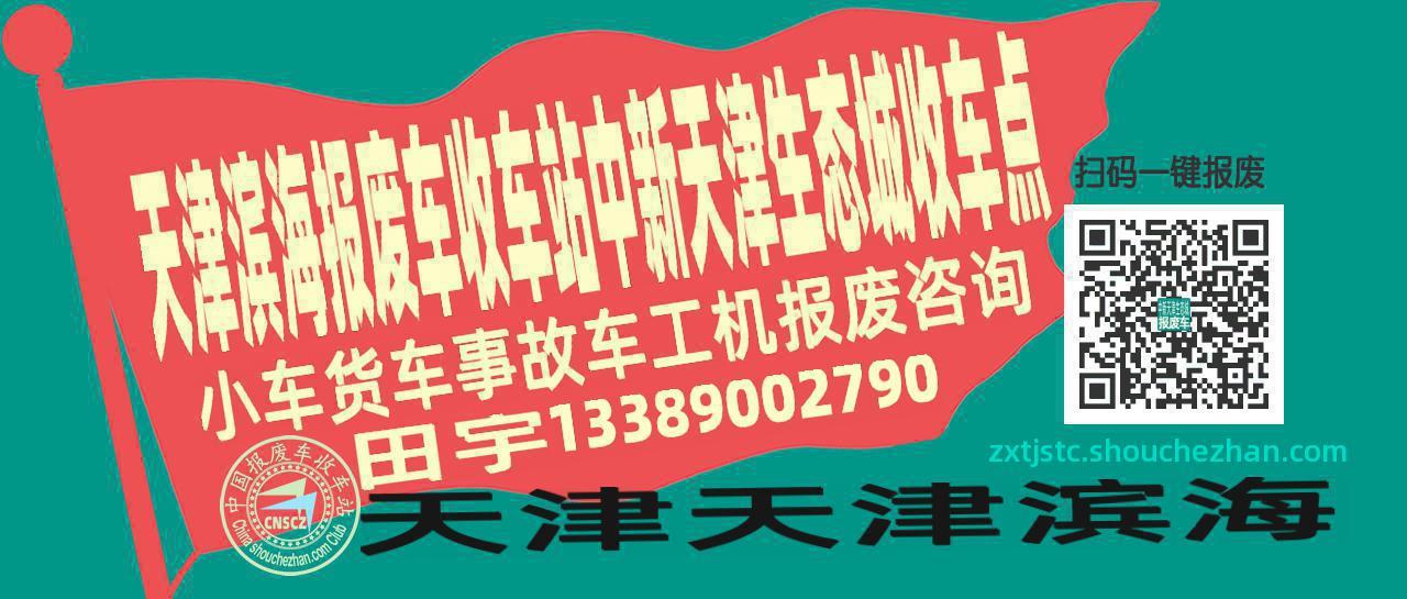 天津滨海报废车收车站中新天津生态城收车点