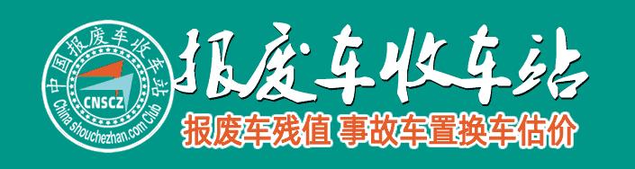 天津宝坻报废车收车站潮阳收车点