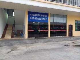 广州报废车收车站业务大厅