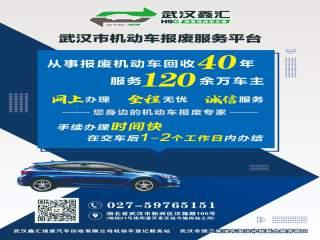 武汉东西湖报废车收车站图文展示